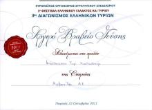 Silver Award in Goat Cheese of Chalkidiki at the 3rd Greek Cheese Contest 2011