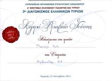 Silver Award in Manouri at the 3rd Greek Cheese Contest 2011