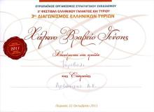 Bronze Award in Tirovoli Cheese at the 3rd Greek Cheese Contest 2011