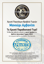 GOLD AWARD FOR MANOURI PDO CHEESE AT THE World  Cheese Awards 2014  (LONDON, UK)