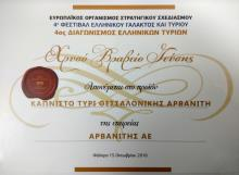 GOLD AWARD FOR SMOKED  CHEESE AT THE Athens  Cheese&Food Festival 2016  (ATHENS)