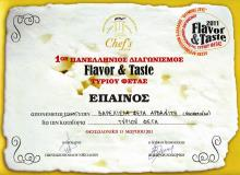 Award in 1st Feta Cheese Contest Flavor & Taste 2011