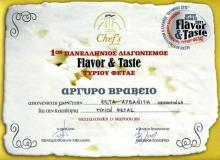 Silver Award in 1st Feta Cheese Contest Flavor & Taste 2011