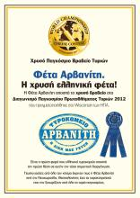 Gold Award in Feta Cheese at World Cheese Competition 2012