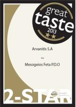 GOLD AWARD FOR FETA PDO CHEESE AT THE Great Taste Awards 2013  (LONDON, UK)