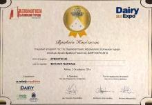 DAIRY EXPO 2016 GOLD AWARD for Feta Tsantilas PDO in Athens