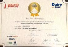 DAIRY EXPO 2016 GOLD AWARD for Tsantilas Goat Cheese in Athens